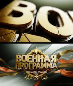 Voennaya Programma on Behance: Game Logo Design, Flyer Design, Award Poster, Motion Logo, Cinema 4d Tutorial, Website Design Inspiration, Logo Concept, Graphic Design Typography, Motion Design
