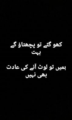 Sona♥ Sufi Poetry, Love Poetry Urdu, My Poetry, Poetry Books, Poetry Quotes, Stupid Quotes, Cute Quotes, Urdu Quotes, Quotations