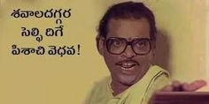 Funny Pictures For Facebook, Funny Images, Telugu Jokes, Funny Expressions, Comedy Quotes, Beautiful Roses, Christian Quotes, House Design
