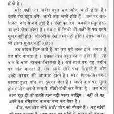 Circu Essay In Hindi English Language Jawaharlal Nehru Par 10 Line Mera Priya Neta