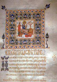 St. Luke, Tetraevangelion (3rd quarter of the 14th century) Hilandar Slavic Manuscript #13, f. 155r Photograph by M. & P. Matejic, 1971