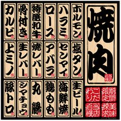 デコレーションシール タイトルスタイル メニュー19 焼肉 6433