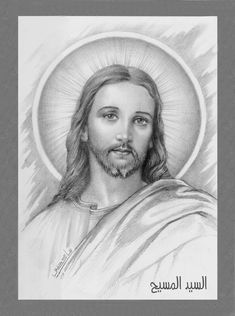 Tattoos Discover jesus by on DeviantArt Jesus Our Savior, Jesus Art, God Jesus, Pictures Of Jesus Christ, Religious Pictures, Religious Art, Jesus Sketch, Jesus Drawings, Jesus Tattoo