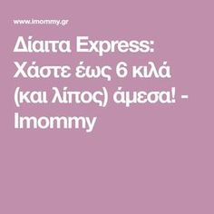 Δίαιτα Express: Χάστε έως 6 κιλά (και λίπος) άμεσα! - Imommy Loose Weight Food, 5 2 Diet, Loving Your Body, To Loose, Food Inspiration, Health Fitness, Wellness, Slim, Cooking