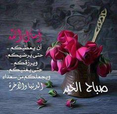 Good Morning Arabic, Good Morning Quotes, E-mail Marketing, Digital Marketing, Beautiful Morning Messages, Dubai Shopping, Dubai Mall, Night Wishes, Start Ups