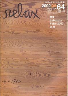 マガジンハウス : relax リラックス 2002/06 no.64 特集:Suburbia Suite 2002、家具 | Sumally (サマリー)