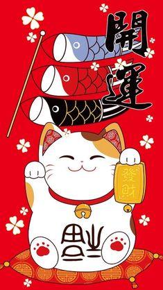 Neko Cat, Kawaii Cat, Maneki Neko, Chinese New Year Wishes, Chinese New Year Greeting, Year Of The Cow, Japanese New Year, Kawaii Illustration, Anime Japan