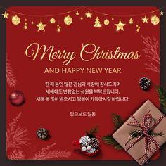 메리 크리스마스 / 크리스마스 인사말 배너 / 겨울 이벤트 / 겨울 디자인 / 크리스마스 이벤트 / 쇼핑몰 이벤트 / 할인 이벤트 / 쇼핑몰 배너 / 이벤트 배너/ 이벤트 디자인 / 이벤트 /  배너 디자인 / 디자인 템플릿 / 디자인 플랫폼 / 디자인 / 망고보드