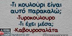 Greek Beauty, Funny Drawings, Funny Images, Jokes, Humorous Pictures, Husky Jokes, Fun Drawings, Funny Pics, Imagenes De Risa
