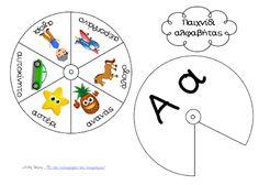 Το νέο νηπιαγωγείο που ονειρεύομαι : Το παιχνίδι της αλφαβήτας Alphabet Activities, Alphabet Worksheets, Greek Alphabet, Speech Room, Always Learning, Writing Practice, Motor Skills, Special Education, Teaching Kids