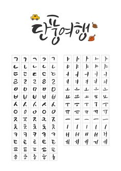 Calligraphy Alphabet, Calligraphy Fonts, Caligraphy, Korean Letters, Korean Words, Doodle Lettering, Hand Lettering, Typography, Art Painting Gallery