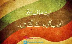 True. #jhoot #jhooti #urdu #urdushayarilovers #urdu1 #urdupoetry #urduposts #urdupoetrylovers #urdupoet #urdupoetryworld #urduwords #urduadab #pakistan #pakistani #karachi #karachites #اردو# اردو_ادب #پاکستان #پاکستانی #اردو_شاعری #علامہ_اقبال #allamaiqbal #yousufsiddiqui #motivationalquotes #quotes #urduquotes #urduquote #quoteofday #molanatariqjameel…