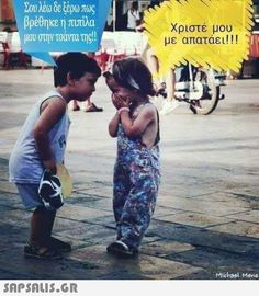 Χαχαχα πιπικο μου ετσι θα κανω και εγω. Funny Images, Funny Pictures, Are You Serious, Greek Quotes, Beach Photography, Funny Cartoons, Picture Video, Funny Quotes, Thankful