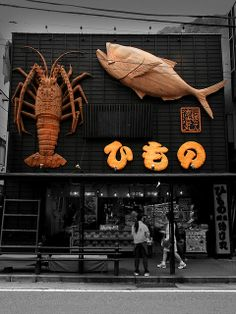 Hakone - Façade d'un magasin / Front of a store by HokutoSuisse, via Flickr