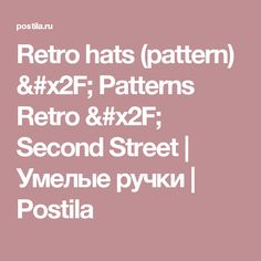 Retro hats (pattern) / Patterns Retro / Second Street | Умелые ручки | Postila