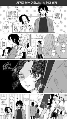 Demon Slayer, Slayer Anime, Otaku Anime, Manga Anime, Demon Hunter, Cute Family, One Piece Anime, Anime Demon, Anime Love