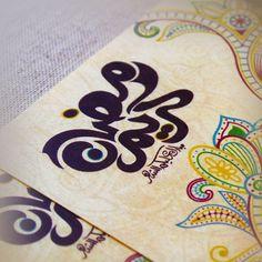 Arabic Typography #Ramadan card by @Natoof (www.natoof.com)