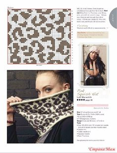 "Photo from album ""Leopard set (hat, mittens, . - Photo from album ""Leopard Set (hat, mittens, bag)"" on – Knitting # Leopard - Double Knitting Patterns, Knitting Charts, Knitting Stitches, Crochet Patterns, Cowl Patterns, Crochet Chart, Filet Crochet, Knit Crochet, Tricot Simple"