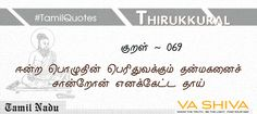 "The mother who hears her son called ""a wise man"" will rejoice more than she did at his birth. #Thirukkural ~ 069"