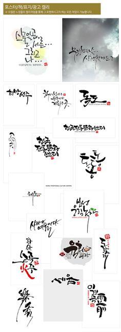 Image title Handwritten Typography, Typography Letters, Lettering, Stationery Design, Branding Design, Logo Design, Graphic Design, Korean Fonts, Korean Logo