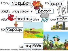 """Δραστηριότητες, παιδαγωγικό και εποπτικό υλικό για το Νηπιαγωγείο & το Δημοτικό: """"Στου Νοέμβρη το χαρτί..."""" ποίημα-εικονόλεξο για τ... Autumn Crafts, Preschool Activities, Crafts To Make, Kai, Education, Comics, Autumn, Cartoons, Onderwijs"""