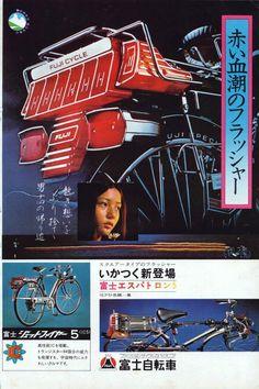 Blingin' it up in 74 with a Fuji JetFire Vintage Graphic Design, Retro Design, Vintage Ads, Vintage Posters, Vintage Images, Bike Magazine, Vintage Cycles, Japanese Typography, Bike Photo