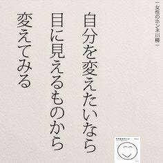 自分を変えたいなら | 女性のホンネ川柳 オフィシャルブログ「キミのままでいい」Powered by Ameba