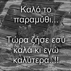 Greek Quotes, My Memory, Deep Thoughts, Me Quotes, Wisdom, Messages, Humor, Feelings, Sayings