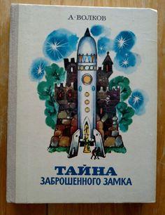 Volkov  children book _ Taina zabroshennogo zamka _ In Russian 1982
