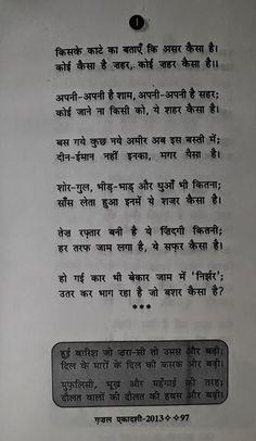 urdu ghazals in India which is written by Manoj Nirjhar in his book Ghazal Ekadasi Inspirational Poems In Hindi, Love Poems In Hindi, Poetry Hindi, Hindi Words, Poet Quotes, Life Quotes, Chanakya Quotes, Poetry Inspiration, Motivational Picture Quotes