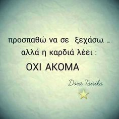 Greek Words, Greek Quotes, Love Quotes, Poetry, Romance, Mood, Feelings, Beautiful, Ell