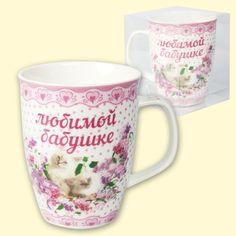 "SHOP-PARADISE.COM Tasse ""Ljubimoj babuschke"", 0,35 l 3,35 € http://shop-paradise.com/de/tasse-ljubimoj-babuschke-035-l-op89976162"
