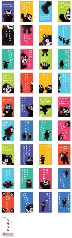 実績:くまモン ミリオンプロジェクト 「OCC賞2012・CCN賞2012受賞」|OOHプランニング|広告会社Jコミ|株式会社ジェイアール西日本コミュニケーションズ - Jコミ