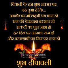 Diwali Shayari Hindi - Diwali Shayari Sms, Diwali Shayari Wallpapers