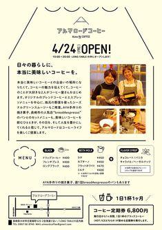 OPEN告知フライヤーのデザイン アルマロードコーヒー Food Graphic Design, Web Design, Japan Design, Graphic Design Branding, Graphic Design Posters, Lettering Design, Flyer Design, Layout Design, Print Design