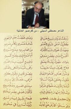 مدونة جبل عاملة: كفرصير في شعر الأستاذ مصطفى سبيتي http://jabalamelah.blogspot.com.tr/2014/09/blog-post_69.html