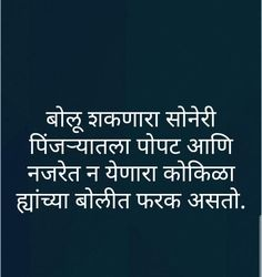 Marathi Quotes On Life, Life Quotes, Quotes About Life, Quote Life, Living Quotes, Quotes On Life, Life Lesson Quotes