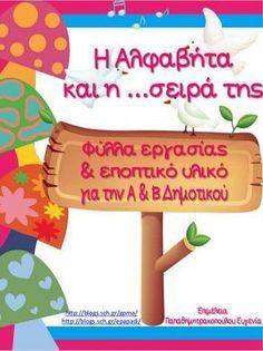 Η αλαφαβήτα και η σειρά της. Φύλλα εργασίας και εποπτικό υλικό για τη… Always Learning, Kids Learning, Greek Language, School Levels, Teaching Tips, Speech Therapy, School Projects, Special Education, Kindergarten