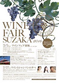 3月5日(土)「ワインフェア須坂」開催 | イベント情報 | NAGANO WINE オフィシャルサイト