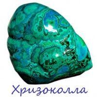 Камень хризоколла и его свойства (Фото)