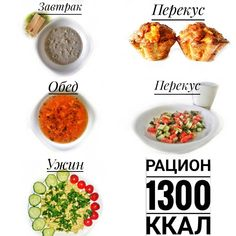 ✔✔✔Рацион 1300 ккал✔✔✔ КБЖУ = 1304,1/78,1/41,7/154,1 Завтра Clean Eating, Healthy Eating, Healthy Food, Keto Recipes, Healthy Recipes, Different Recipes, Diet Tips, How To Lose Weight Fast, Healthy Lifestyle