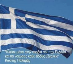 South Cyprus, Greek Flag, Places In Greece, Anais Nin, Charles Bukowski, Scott Fitzgerald, Greek Quotes, Poetry Quotes, Quotes Quotes