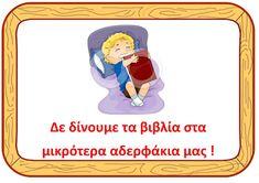 dreamskindergarten Το νηπιαγωγείο που ονειρεύομαι !: Οι οδηγίες του μικρού αναγνώστη Books To Read, Disney Characters, Fictional Characters, Family Guy, Reading, Blog, House, Home, Reading Books