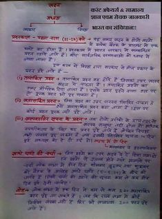 Polity in Hindi Gernal Knowledge, General Knowledge Facts, Knowledge Quotes, Ias Study Material, Gk In Hindi, Gk Questions, Education Information, History Of India, Political Science