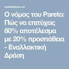 Ο νόμος του Pareto: Πώς να επιτύχεις 80% αποτέλεσμα με 20% προσπάθεια - Εναλλακτική Δράση