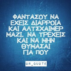 Jokes Quotes, Sarcastic Quotes, Me Quotes, Memes, Smart Quotes, Clever Quotes, Engineering Quotes, Funny Greek Quotes, Funny Statuses