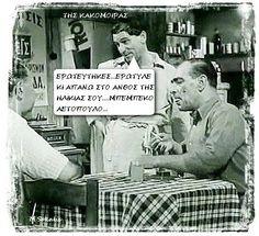 """""""ΤΗΣ ΚΑΚΟΜΟΙΡΑΣ"""" Κώστας Χατζηχρήστος Time Quotes, Movie Quotes, Funny Quotes, Actor Studio, Comic Pictures, We Movie, Music Like, Greek Quotes, Funny Stories"""