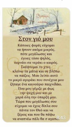 Ποιηση My Children Quotes, Son Quotes, Greek Quotes, Quotes For Kids, Best Quotes, Life Quotes, Unique Quotes, Inspirational Quotes, Family Roles