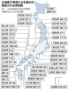 大地震で津波による浸水が想定される学校数(産経新聞)