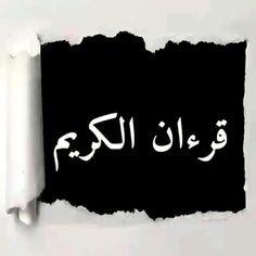 Quran Verses, Quran Quotes, Islamic Quotes, Beautiful Names Of Allah, Islam Quran, Saved Items, Anime Chibi, Bracelet, Sport